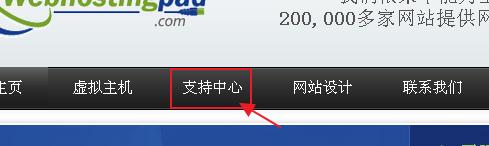 webhostingpad 帮助中心